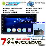 7インチ Android DVD内蔵★ラジオ SD Bluetooth内蔵 16G HDD WiFi アンドロイド,スマートフォン,iPhone無線接続[U6908F]+専用4×4フルセグチューナーセット