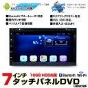 車載 カーナビ 2DIN 7インチ Android6.0 DVD内蔵 カーナビ ラジオ SD Bluetooth内蔵 16G HDD WiFi アンドロイド,スマートフォン,iPhone無線接続 2din 車用 車内 dvd【一年間保証】