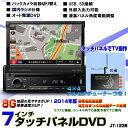 [10P03Dec16]地デジ フルセグ ワンセグ 8G カーナビ 1DIN 7インチタッチパネル DVDプレーヤー+専用4x4地デジフルセグチューナーセット[1238G]