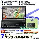 地デジ フルセグ ワンセグ 8G カーナビ 1DIN 7インチタッチパネル DVDプレーヤー+専用2x2地デジフルセグチューナーセット[1238G]