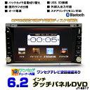 6.2インチタッチパネル2DIN DVD/地デジワンセグ内蔵/VRモードCPRM再生対応/USB C