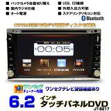 【一年間保証】6.2インチタッチパネル2DIN DVD/地デジワンセグ内蔵/VRモードCPRM再生対応/USB CD SD/WVGA/ブルートゥース/ステアリングコントロール/日本語表示/サブウーファー音声出力