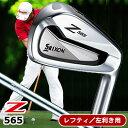 《あす楽》【レフティ/左利き用】スリクソン Z565 NS-PRO980GH(DST) アイアン (6本セット)