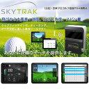 《あす楽》GPRO SkyTrak スカイトラック 弾道測定器 (モバイル版 Asiaアプリセットモデル)