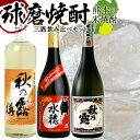 【送料無料】『常楽酒造の球磨焼酎 三酒飲み比べセット』熊本が...