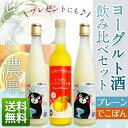 【送料無料】『ヨーグルト酒 2種3本 飲み比べセット』プレー...
