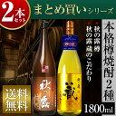 【送料無料】『本格米焼酎 樽仕込み 飲み比べ1,800ml