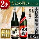 【送料無料】『本格米焼酎 飲み比べ 1800ml 2本セット[秋の露 純米+水穂]』