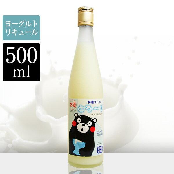 『特濃ヨーグルト とろ〜り 500ml(くまモンボトル)』アルコール度数:8度生乳100%のヨーグルトを使用、とろ〜りとした口当たりのヨーグルト酒◎くまモンラベルバージョンです!