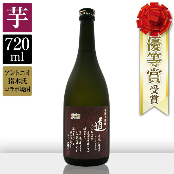 「国税局酒類鑑評会」優等賞5度受賞!紫芋焼酎『道...の商品画像