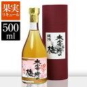 『太宰府の梅』500mlロック、ソーダ割、デザートとしても◎梅の甘みとほのかな酸味が絶妙な梅酒