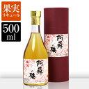『阿蘇の梅』500mlロック、ソーダ割、デザートとしても◎ほんのり甘酸っぱい本格派の梅酒