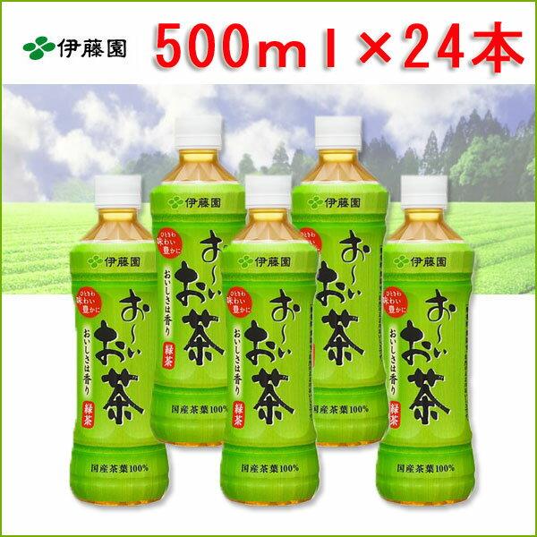 伊藤園 お〜いお茶 緑茶 500ml 24本セット 茶 ITOEN 送料無料 ペットボトル 飲料水 お茶