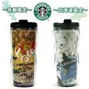 スターバックス Star bucks コーヒー ご当地限定 タンブラー 北海道 京都 限定 タンブラー スタバ スター バックス Starbucks