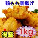 肉類, 肉類加工食品 - aro 鶏もも 唐揚 得盛1キロ 冷凍食品 クール便 からあげ お徳用