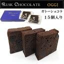 オッジ OGGI チョコレート ガトーショコラ 15個入り 洋菓子 送料無料 お取り寄せ 代行販売 お菓子 スイーツ