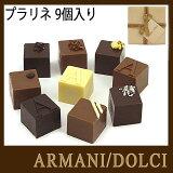 アルマーニ ARMANI DOLCI アルマーニ ドルチ プラネリ チョコレート 9個入り スイーツ 通販 プレゼント ギフト 箱入り 数量限定
