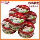 さば缶水煮 キョクヨー 180g×6缶セット 缶詰 代引き有料 お取り寄せ 代行販売 さば 食品