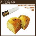 カドー ドゥ チャイモン cadeau de CHAIMON おいものパウンドケーキ (りんごと椰子) 1本 スイーツ お菓子 洋菓子 送料無料 ギフト