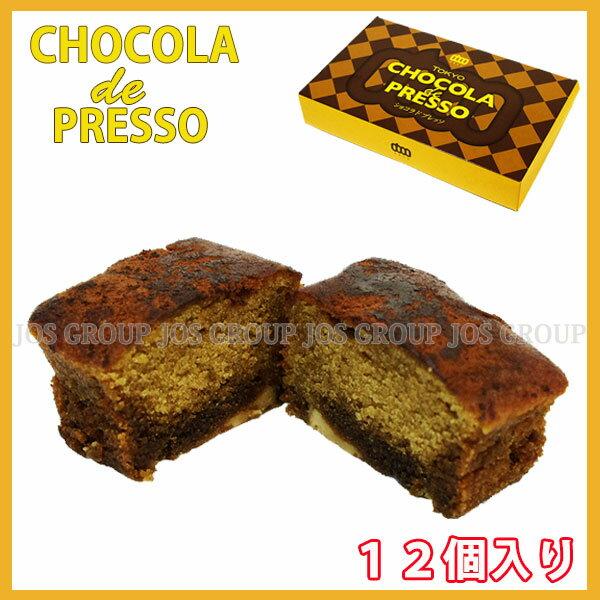 ショコラ ド プレッソ ティラミスケーキ 12個入り お菓子 スイーツ 洋菓子 送料無料