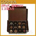 ゴディバ チョコレート GODIVA 限定ボックス 12粒入り スイーツ お取り寄せ 通販 ギフト