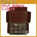 ゴディバ チョコレート GODIVA 限定ボックス 22粒入り スイーツ お取り寄せ 通販 ギフ