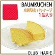 CLUB HARIE クラブハリエ バームクーヘン バウムクーヘン 限定パッケージ 1個入り 送料別 代引き料有料 消費税込
