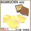 CLUB HARIE クラブハリエ バームクーヘン バウムクーヘンmini 8個入り 送料別 代引き料有料 消費税込