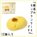 「銀座のモンブランケーキ」です。 12個入り 東京ばな奈 東京バナナ ギフト 送料無料 代引き料有料 消費税込