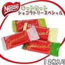 キットカット kitkat ショコラトリースペシャル 4種 東京限定パッケージ 送料無料 代引き料有料 消費税込