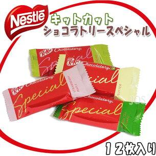 ショコラトリースペシャル パッケージ