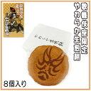 歌舞伎座 限定 歌舞伎 やわらか 生煎餅 せんべい 8個入り 送料別 代引き料有料 消費税込