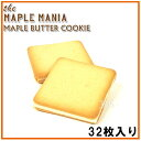 メープルマニア The MAPLE MANIA メープルバタークッキー 32枚 チョコレート菓子 送料無料 代引き料有料 消費税込