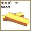 東京ぼーの スティックチーズケーキ 6本入り 送料無料 代引き料有料 消費税込