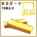 東京ぼーの スティックチーズケーキ 10本入り 送料無料 代引き料有料 消費税込