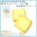 東京ミルクチーズ工場 駅舎限定パッケージ クッキー詰め合わせ 20枚 洋菓子 スイーツ お菓子 送料