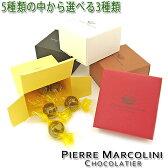 Pierre Marcolini ピエールマルコリーニ ダブルツイスト チョコレート 選べる3種類 洋菓子 バレンタインデー ホワイトデー 洋菓子 スイーツ お菓子 送料無料 代引き料有料 消費税込