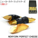 NEWYORK PERFECT CHEESE ニューヨークパーフェクトチーズ 12個入り