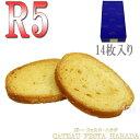 ガトーフェスタハラダ グーテ デ ロワ R5 14枚入り フランス ラスク スイーツ 焼き菓子 ギ