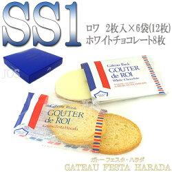 ガトーフェスタハラダラスクSS1スペシャル・セレクション2種セット送料別代引き料有料消費税込