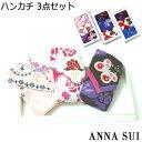 アナスイ Anna Sui タオルハンカチ 3点セット 全3種類 タオルハンカチ ハンドタオル タオル ギフト
