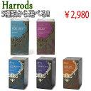 ハロッズ Harrods 紅茶 ティーバッグ 20袋入り 5種類から選べる1種類 送料無料 代引き有料 消費税込