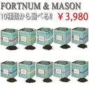 フォートナム&メイソン FORTNUM & MASON 紅茶 茶葉 125g 9種類から選べる1種類 送料無料 代引き有料 消費税込