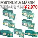 フォートナム&メイソン FORTNUM & MASON ティーバッグ 紅茶 茶葉 2g×25袋 7種類から選べる1種類 送料無料 代引き有料 消費税込