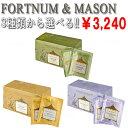 フォートナム&メイソン FORTNUM MASON ティーバッグ 紅茶 茶葉 2g×25袋 3種類から選べる1種類