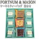 フォートナム&メイソン FORTNUM MASON ケーキ&ティーバッグ詰合せ 紅茶 茶葉
