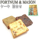 フォートナム&メイソン FORTNUM & MASON ケーキ詰合せ