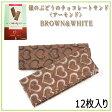 銀のぶどうのチョコレートサンド(アーモンド) BROWN&WHITE 12枚入り 洋菓子 スイーツ お菓子 送料無料 代引き料有料 消費税込