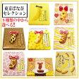 東京ばな奈 ばなな バナナ 7種類から選べる1種類 8個入り ギフト 送料無料 (プリン チョコ 菜の花 バナナシェイク キャラメル メープル)