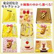 東京ばな奈 ばなな バナナ 9種類から選べる1種類 8個入り ギフト 送料無料 (プリン チョコ 菜の花 バナナシェイク キャラメル メープル いちご)